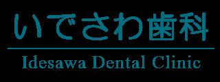 いでさわ歯科 ロゴ